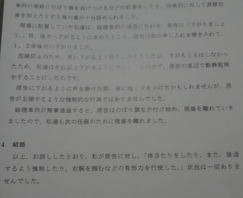 陳述書三.JPG